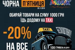 Таксі додому – безкоштовно?!