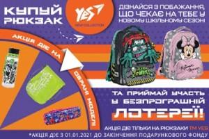 """Купуй будь-який рюкзак """"Yes"""" та гарантовано отримуй подарунок."""