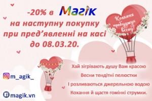 """Кохання пробуджує весну, а """"Магік"""" дарує -20%!"""