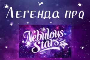 """Стародавні легенди про """"Nebulous Stars"""""""
