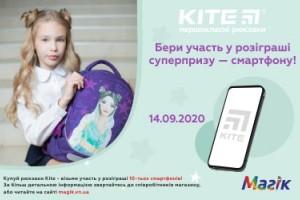 Обирай рюкзак Kite - вигравай смартфон!