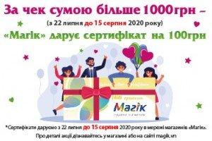 За чек сумою більше 1000 грн. (з 22 липня до 15 серпня 2020 року) – Магік дарує СЕРТИФІКАТ НА 100 грн.