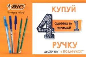 Купуй 4 - отримуй п`яту ручку у подарунок