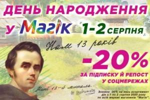1-2 серпня ДЕНЬ НАРОДЖЕННЯ МЕРЕЖІ МАГАЗИНІВ «МАГІК»!