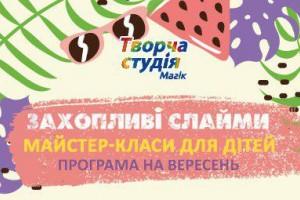 ЗАХОПЛИВІ СЛАЙМИ наближаються до Києва!