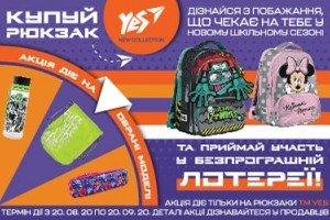 """Купуй будь-який рюкзак """"YES"""" та гарантовано отримуй подарунок"""