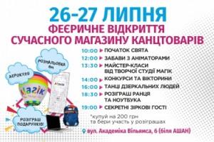 26-27 ЛИПНЯ – ФЕЄРИЧНЕ ВІДКРИТТЯ СУЧАСНОГО МАГАЗИНУ  КАНЦТОВАРІВ у КИЄВІ!