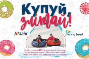 Політаймо по сніжечку vinnyland.vn.ua?