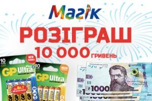 РОЗІГРАШ 10 000 тисяч гривень.